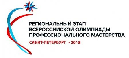 РЕГИОНАЛЬНЫЙ ЭТАП ВСЕРОССИЙСКОЙ ОЛИМПИАДЫ ПРОФЕССИОНАЛЬНОГО МАСТЕРСТВА 2018